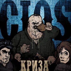 Cios – Crisis CD