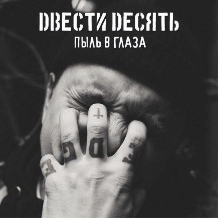 210-dustintheeyes-cd