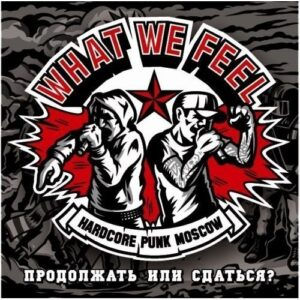 What We Feel – To continue or give up? EP