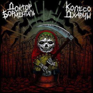 Wheel Of Dharma / Dr. Bormental – Split EP